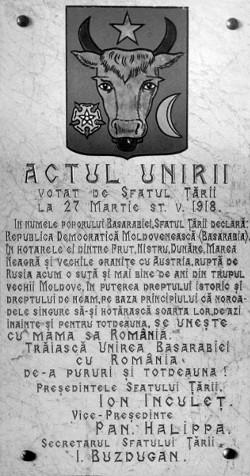 Actul unirii Basarabiei cu Romania din 27 martie 1918