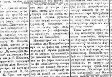 Hotărârile adunării ostașilor moldoveni din Odesa din 18 aprilie 1917