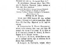 ședinta 20 ianuarie 1859