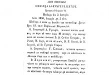 ședinta 5 ianuarie 1859