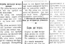 Zece porunci ale neamului moldovenesc – publicate în Cuvânt Moldovenesc din 13 iulie 1917