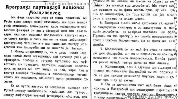 Programul Partidului Național Moldovenesc din Basarabia